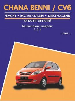 Chana Benni / CV6 с 2008 года, книга по ремонту и каталог деталей в электронном виде