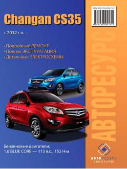 Changan CS-35 с 2012 года, книга по ремонту в электронном виде