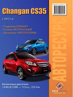 Repair manual for Changan CS-35 cars with 2012 in the eBook (in Russian)