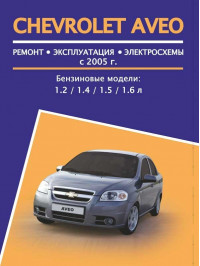 Chevrolet Aveo with 2005, book repair in eBook