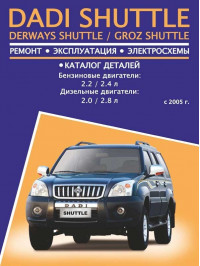 Dadi Shuttle / Derways Shuttle / Groz Shuttle с 2005 года, книга по ремонту и каталог деталей в электронном виде