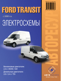 Ford Transit with 2000, electrical circuits in electronic form