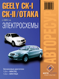 Geely CK-I / CK-II / Otakaс with 2005, electrical circuits in electronic form