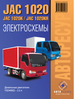 JAC 1020 / 1020K / JAC 1020KR c двигателем 2,5 литра, электросхемы и разъемы в электронном виде