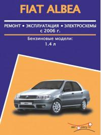 Fiat Albea с 2006 года, книга по ремонту в электронном виде