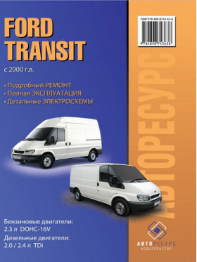 Руководство по ремонту Ford Transit с 2000 года в электронном виде