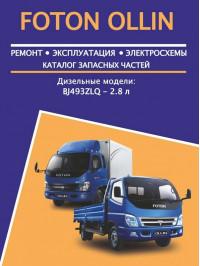 Foton Ollin, книга по ремонту и каталог деталей в электронном виде