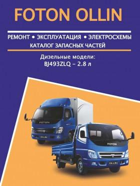 Руководство по ремонту и каталог детале Foton Ollin c двигателем 2,8 литра в электронном виде
