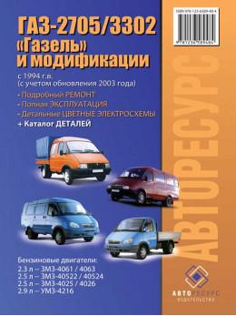 ГАЗ 2705 / 3302 Газель с 1994  года (+рестайлинг 2003 года), книга по ремонту и каталог деталей в электронном виде