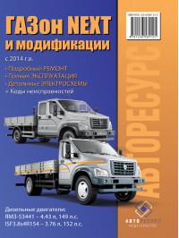 GAZon Next since 2014, service e-manual (in Russian)