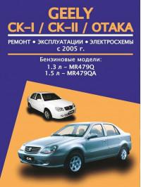 Geely CK-I / CK-II / Otakaс since 2005, service e-manual (in Russian)
