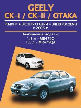 Geely CK-I / CK-II / Otaka с 2005 года, книга по ремонту в электронном виде
