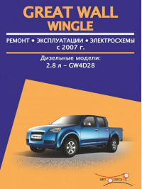 Great Wall Wingle with 2007, book repair and part catalog in eBook