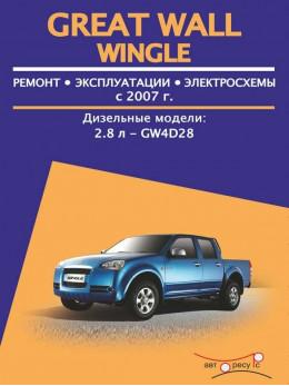 Great Wall Wingle с 2007 года, книга по ремонту и каталог деталей в электронном виде