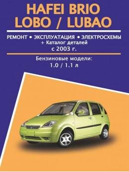 Hafei Brio / Lobo / Lubao с 2003 года, книга по ремонту и каталог деталей в электронном виде