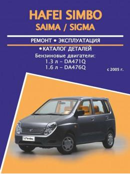 Hafei Simbo / Saima / Sigma с 2005 года, книга по ремонту и каталог деталей в электронном виде
