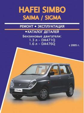 Руководство по ремонту и каталог деталей Hafei Simbo / Saima / Sigma с 2005 года в электронном виде