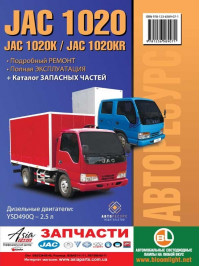 JAC 1020 / 1020K / JAC 1020KR, book repair and parts catalog in eBook