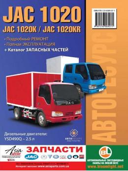 JAC 1020 / 1020K / JAC 1020KR c двигателем 2,5 литра, книга по ремонту и каталог деталей в электронном виде