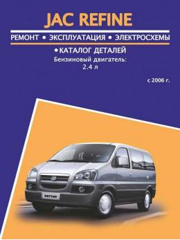 JAC Refine с 2006 года, книга по ремонту и каталог деталей в электронном виде