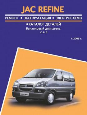 Руководство по ремонту и каталог деталей JAC Refine с 2006 года в электронном виде