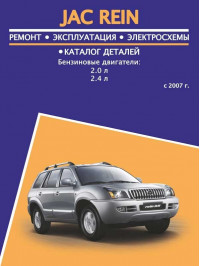 JAC Reine with 2007, book repair and part catalog in eBook