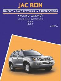 JAC Reine с 2007 года, книга по ремонту и каталог деталей в электронном виде