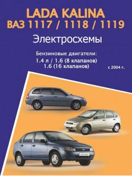Лада Калина / ВАЗ 1117 / 1118 / 1119 с 2004 года, электросхемы в электронном виде