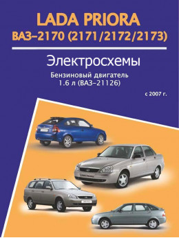 Lada Priora / ВАЗ 2170 / 2171 / 2172 / 2173 с 2007 года, электросхемы в электронном виде
