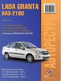 LADA Granta / VAZ 2190 with 2011, book repair and part catalog in eBook