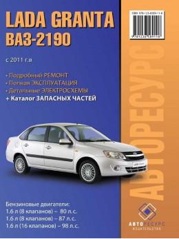 LADA Granta / ВАЗ 2190 с 2011 года, книга по ремонту и каталог деталей в электронном виде