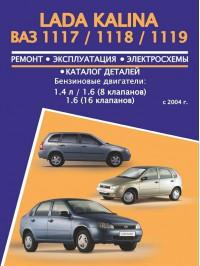 Lada Kalina / VAZ 1117 / 1118 / 1119 with 2004, book repair and part catalog in eBook