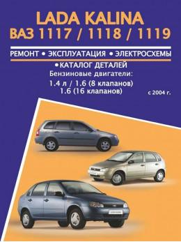 Лада Калина / ВАЗ 1117 / 1118 / 1119 с 2004 года, книга по ремонту и каталог деталей в электронном виде