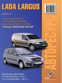 Lada / ВАЗ Largus с 2012 года, книга по ремонту и каталог деталей в электронном виде