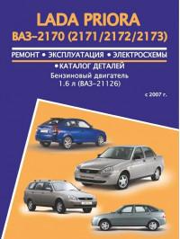 Лада Приора / ВАЗ 2170 / 2171 / 2172 / 2173 с 2007 года, книга по ремонту и каталог деталей в электронном виде