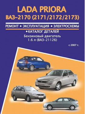Руководство по ремонту и каталог деталей Лада Приора / ВАЗ 2170 / 2171 / 2172 / 2173 с 2007 года  в электронном виде