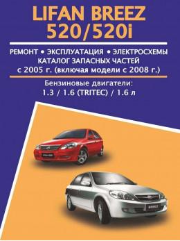 Lifan Breez / 520 / 520i с 2005 года, книга по ремонту и каталог деталей в электронном виде