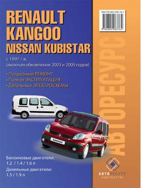 Renault Kangoo / Nissan Kubistar с 1997  года (рестайлинг 2003 и 2005 года), книга по ремонту и каталог деталей в электронном виде
