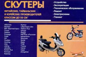 Руководство по ремонту скутеров китайских, тайваньских и корейских производителей c двигателями 0,41 литра и 0,5 литра в электронном виде
