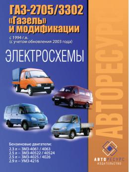 ГАЗ 2705 / 3302 Газель с 1994  года (+рестайлинг 2003 года), электросхемы в электронном виде