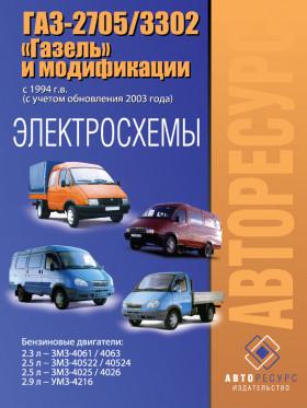 Электросхемы ГАЗ 2705 / 3302 Газель с 1994  года (+рестайлинг 2003 года) в электронном виде