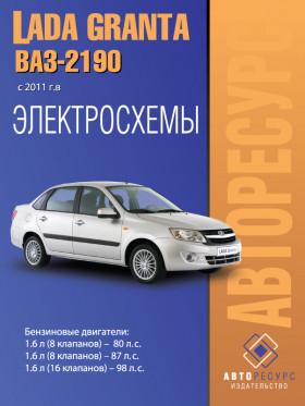 Электросхемы LADA Granta / ВАЗ 2190 с 2011 года в электронном виде
