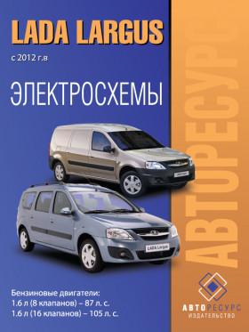 Электросхемы Lada / ВАЗ Largus с 2012 года в электронном виде