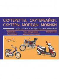 Скутеретты / Скутербайки / Скутеры / Мопеды, книга по ремонту в электронном виде
