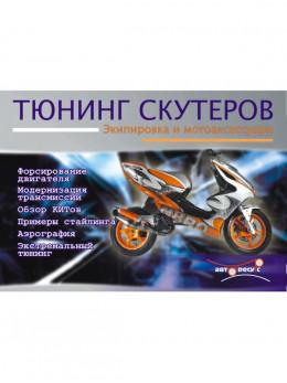 Тюнинг скутеров, экипировка и аксессуары, форсирование двигателя, модернизация трансмиссии, аэрография, книга в электронном виде