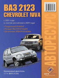Chevrolet Niva / Lada (VAZ) 2123 with 2001 (+ restyling 2009), book repair in eBook