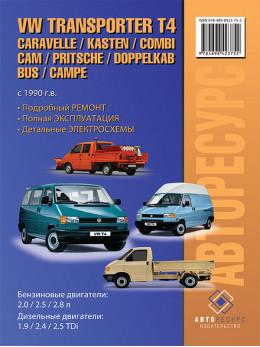 Volkswagen Transporter T4 / Caravelle / Kasten / Kombi / Cam / Pritsche / Doppelkab / Bus / Campe с 1990 года, книга по ремонту в электронном виде