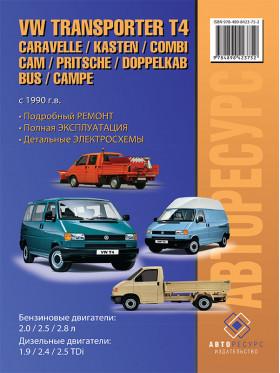 Руководство по ремонту Volkswagen Transporter T4 / Caravelle / Kasten / Kombi / Cam / Pritsche / Doppelkab / Bus / Campe с 1990 года в электронном виде