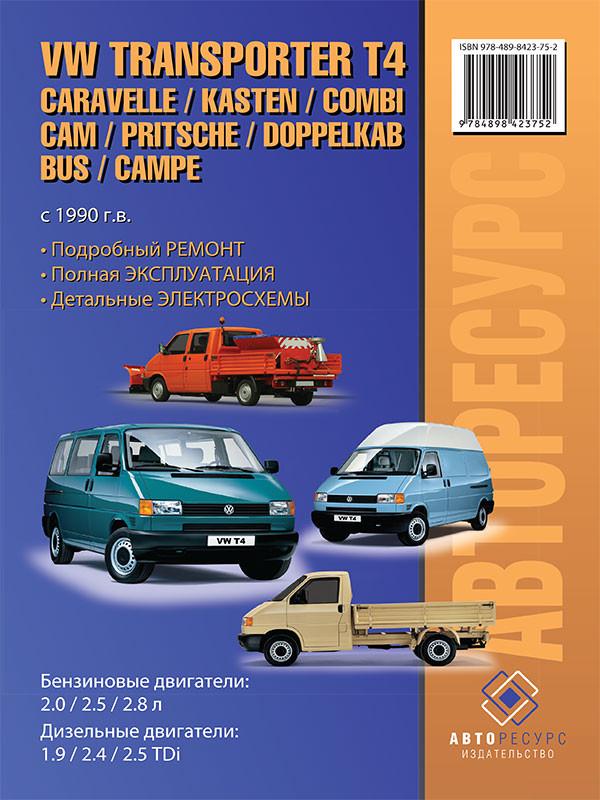 Книга на транспортер т4 устройства предохранительные для ленточных конвейеров