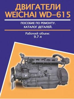 Двигатели Weichai WD-615 объемом 9,7 литра, книга по ремонту двигателя и каталог запасных частей в электронном виде